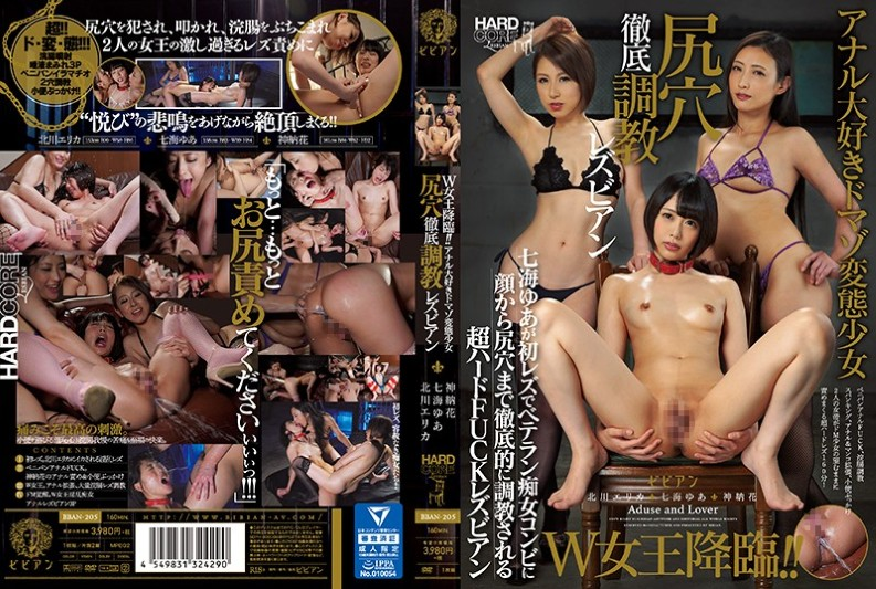 (BBAN-205) W Adorns! !Anal Love Domaso Metamorphosis Girl Ass Holes Hot Thorough Breaking Lesbians Nanami Yu Kitagawa Erika Kaname Flower