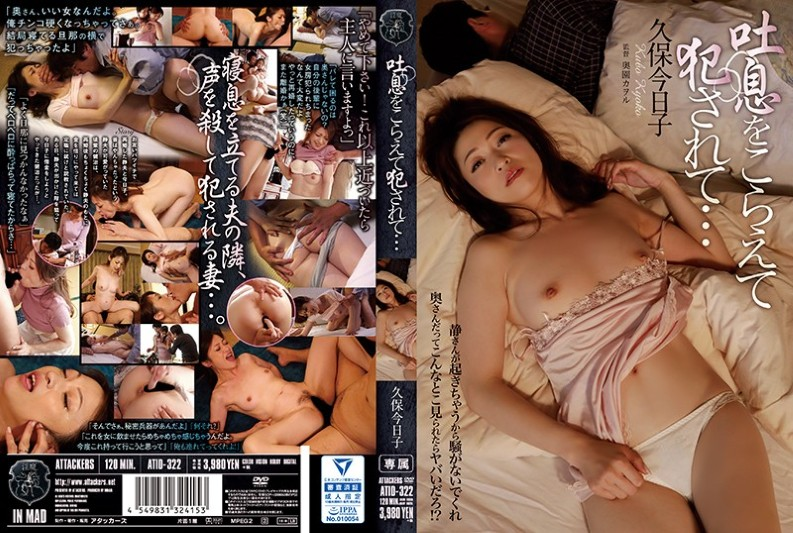 [ATID-322] Having Been Blown Away And Being Fucked ... Kubo Kyoko