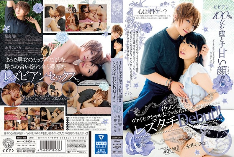 [BBAN-206] 100% Sucking Woman's Sweet Face! ! Ikemen Is Too Exciting Vaisexual Girls Excited Mihina Nagai Rezuchi Debut! ! Hoshiya Asahi