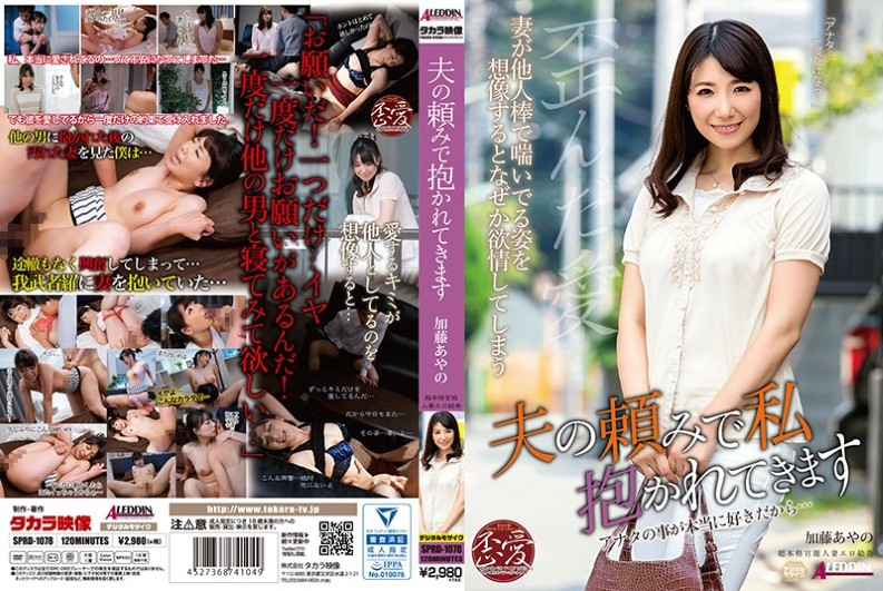 (SPRD-1078) Ayano Kato Is Hugging Her Husband's Request