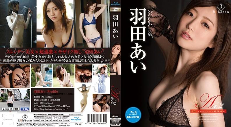 (REBDB-329) Ai 2 10 Years ... / Ai Haneda (Blu-ray Disc)