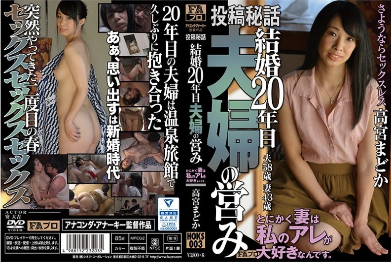 (HOKS-003) Posted Privacy Story 20th Year Marriage Couple's Work Anyway My Wife Loves Me. Madoka Takamadya