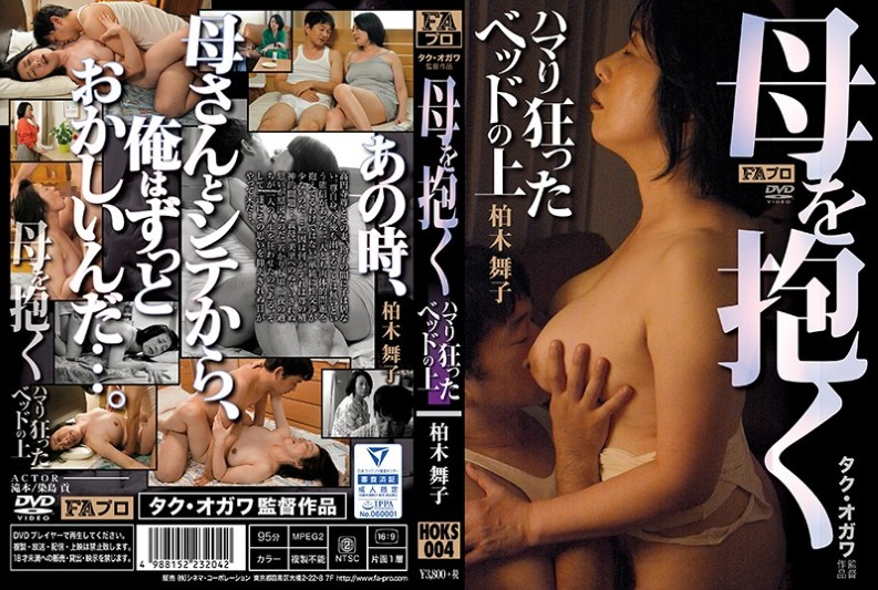 (HOKS-004) Mother Who Holds Her Mother On A Crazy Bed Maiko Kashiwagi