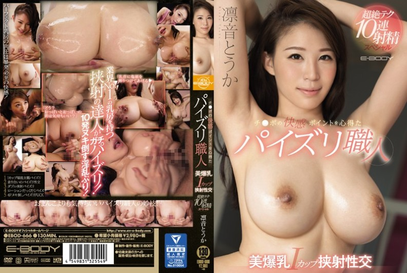 (EBOD-666) Fucking The Point Of Pleasure Of Bamboo Pussy Craftsmen 's Beautiful Breasts I Cup Clasp Sexual Intercourse Transcendental Ten Elegant Cum Eccentric Special Rinnocence