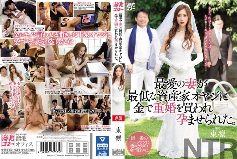 (MEYD-434) A Beloved Wife Was Bought And Impregnated With The Lowest Asset Oyaji With Money. Dongrin
