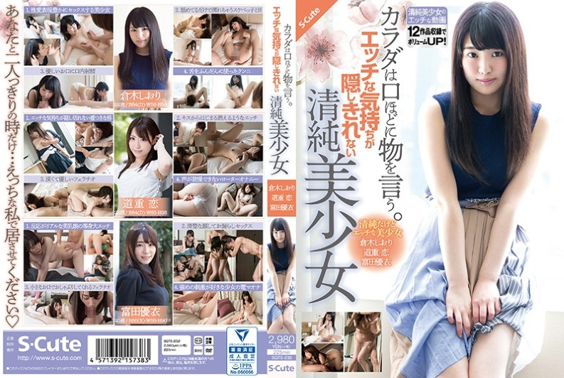 (SQTE-232) The Body Says Things As Well As Mouth.Clever Pretty Girl Who Can Not Hide Her Horny Feelings