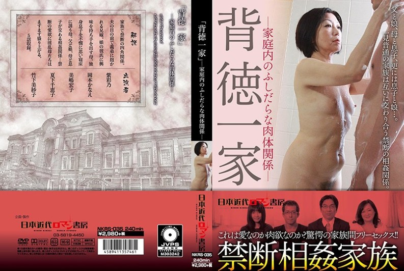 "(NKRS-035) A Slut Physical Relationship In The Family ""Takunoki Family"""