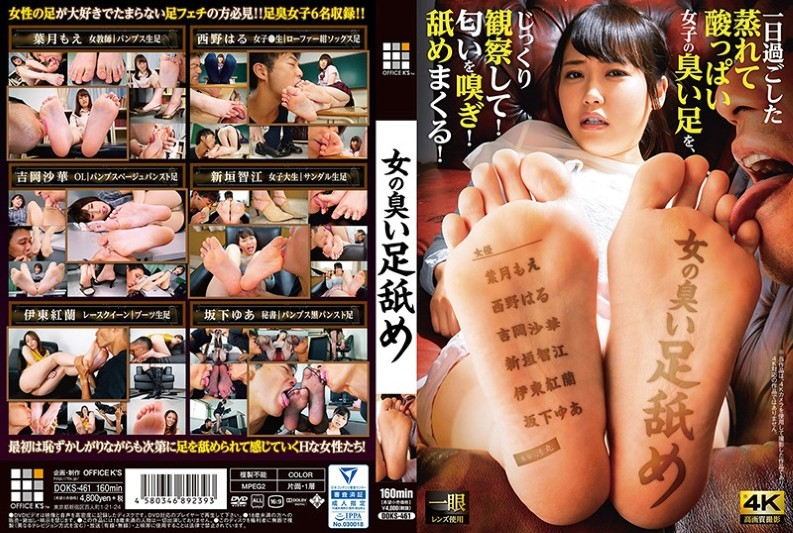 (DOKS-461) Woman's Smelly Foot Licks