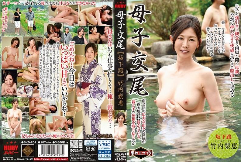 (BKD-204) Maternal Copulation [Sakashitaro] Rie Takeuchi