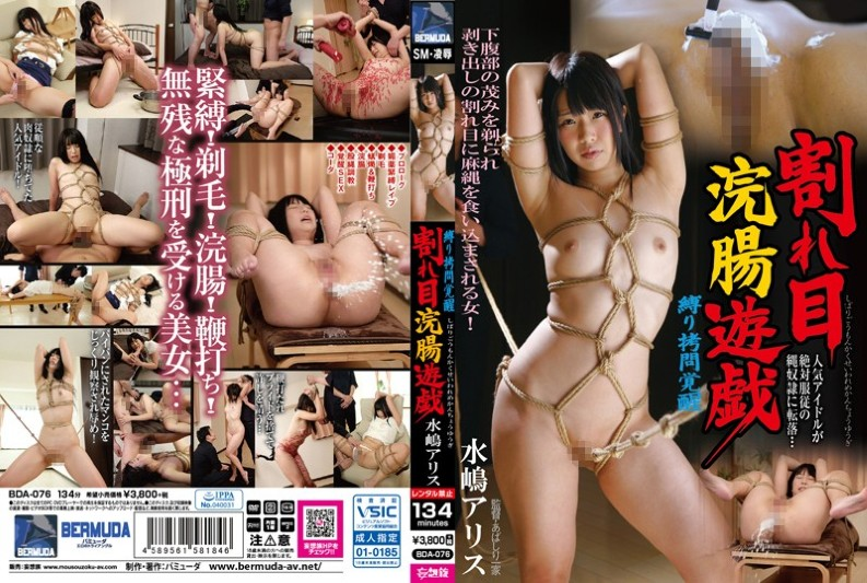 (BDA-076) Tying Torture Arousal Crack Enema Yugi Mizushima Alice