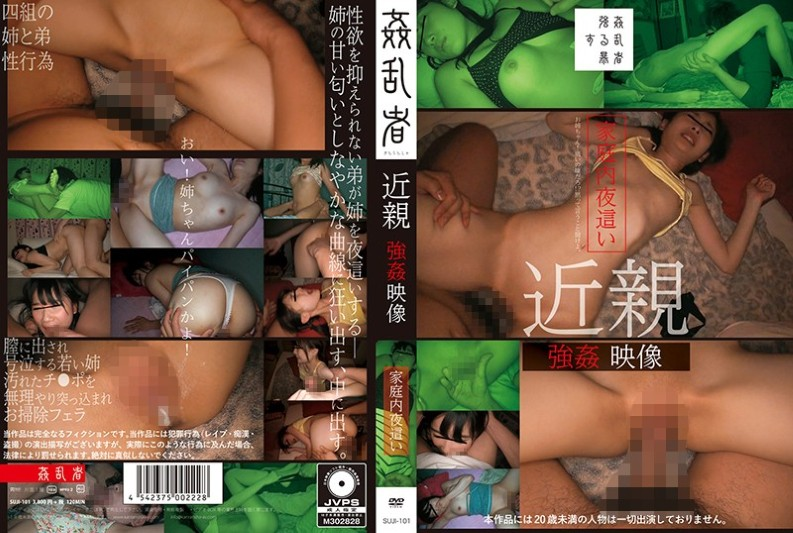 (SUJI-101) In-house Drowning Incestuous Rape Image ((SUJI-101))