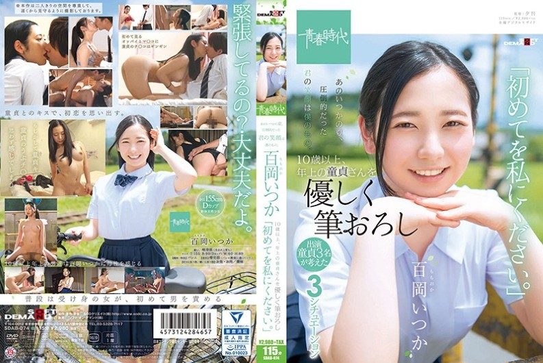 "(SDAB-074) That Someday Summer, Your Overwhelming Smile Was Mine. Momoka (Momoka Oka) Someday I Will Over 10 Years Old, Gracefully Brush My Older Virgin ""Please Give Me The First Time."""