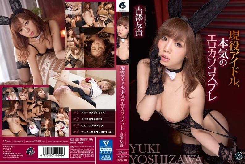(GENM-002) Active Idol, Serious Erokawa Cosplay Yukizawa Yuki