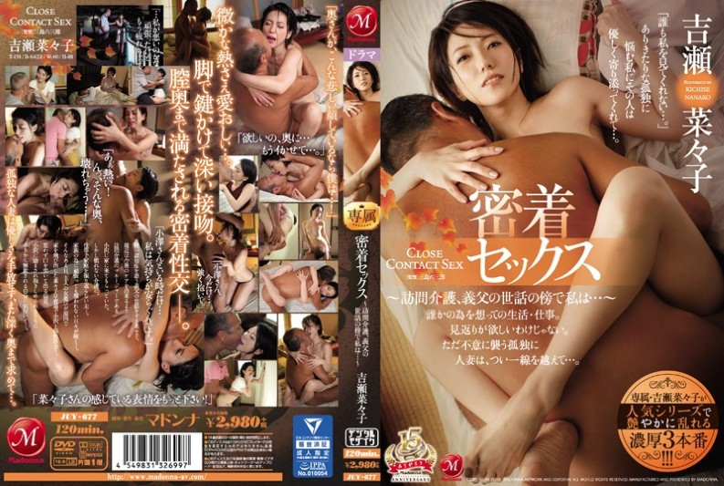 (JUY-677) Adherence Sex ~ Visiting Nursing Care, Beside Care Of Father-in-law ... I Am ... ~ Nanako Yoshinaga