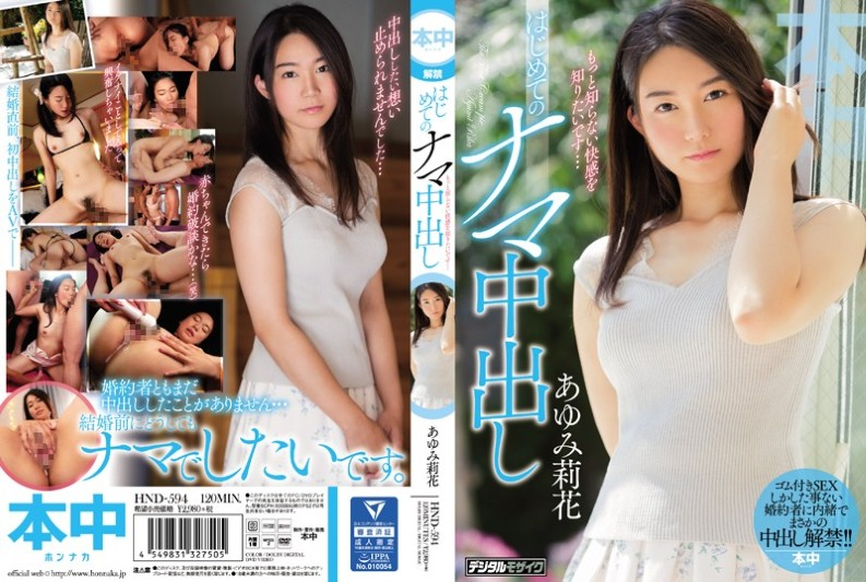 [HND-594] I Want To Know The Pleasure I Do Not Know Much ... First Time Cum Shot Cake Ayumi Rika