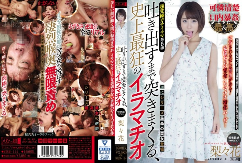 (MISM-114) Piercing Until Spits, The Worst Deep Throat History Pear Flowers Ever