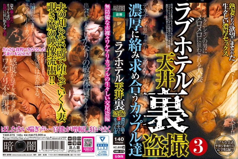 YAMI-075 Love Hotel Ceiling Underwater Voyeur 3 Couples Seeking To Be Involved Richly
