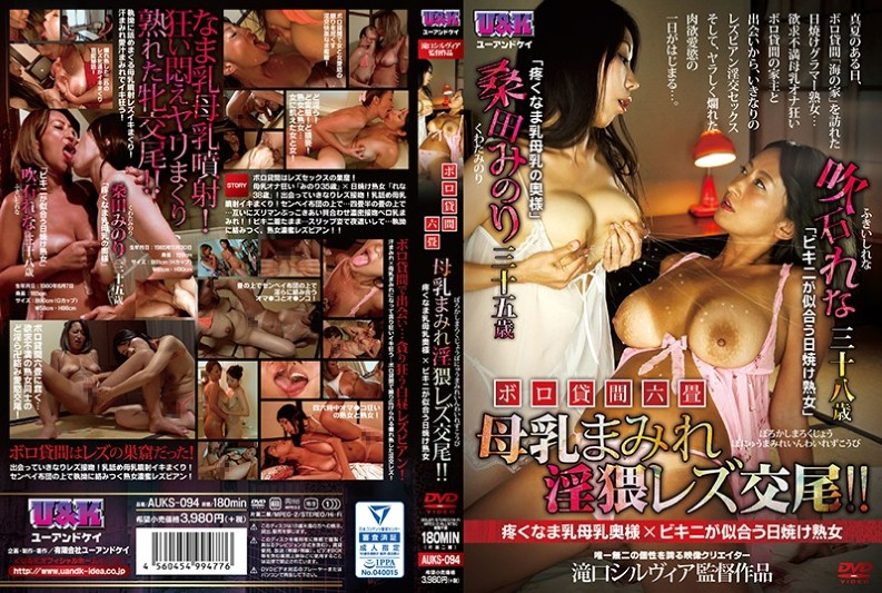 (AUKS-094) Boro Rent Six-tatami Matred Breast Milk Licks Lesbian! ! ~ Pussy Breasts Breast Milk Wife X Sunburn Milf Looking Good On Bikini ~