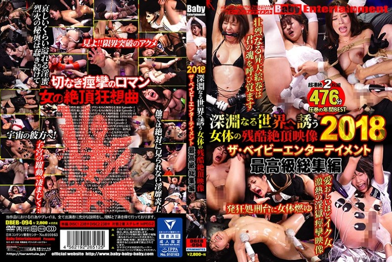 (DBEB-094) A Cruel Clitoral Image Of A Woman Who Invites To An Abyss World Image 2018 The Baby Entertainment Highest Class Compilation