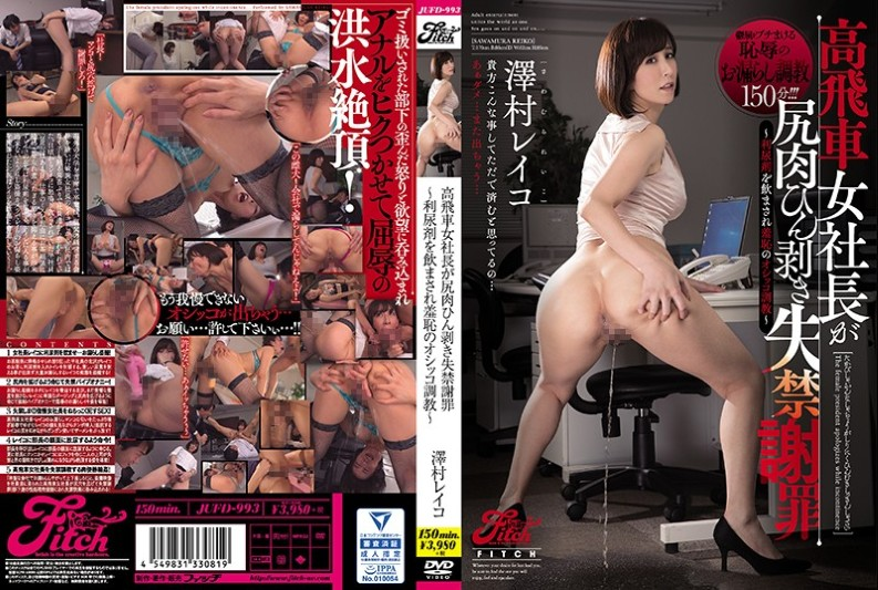 (JUFD-993) High-ranked Girl President Is Asshole Flaked Incontinence Apology Apology ~ Died Diuretic And Shy Shit Pussy Training ~ Sawamura Reiko