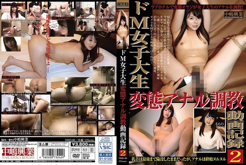 NHD-086 Do M Women's College Metamorphosis Anal Trainee Video Record 2