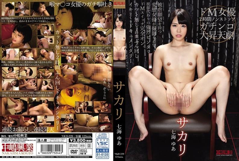 (NKD-229) Sakari Nanami Yu