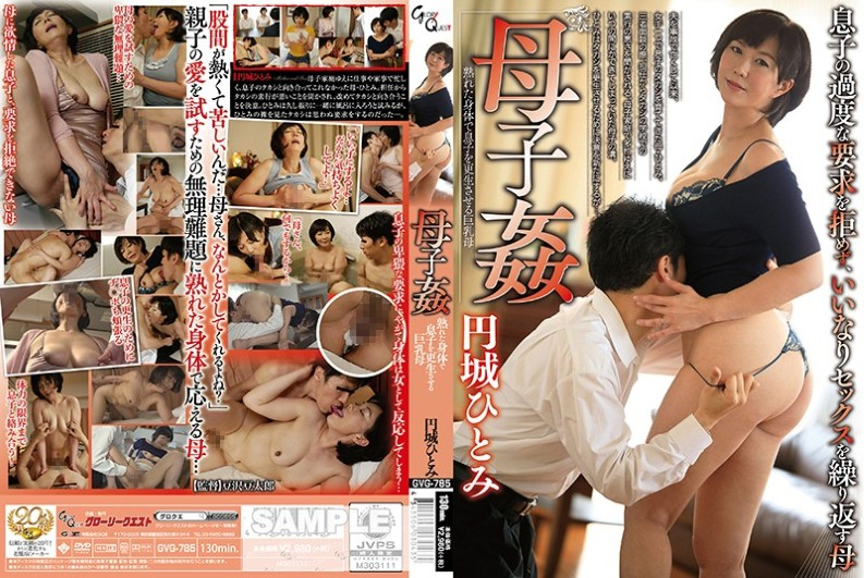 (GVG-785) Mother's Adolescent Hitomi