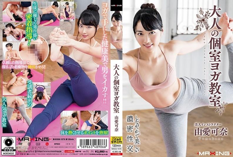 [MXGS-1079] Adult Private Room Yoga Class Yuka Kana